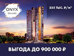 Новый ЖК ONYX Deluxe, ЮЗАО Квартиры бизнес-класса 235 тыс. рублей